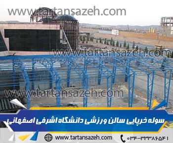 سوله خرپایی سالن ورزشی دانشگاه اشرفی اصفهانی