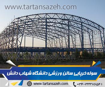 سوله خرپایی سالن ورزشی دانشگاه شهاب دانش