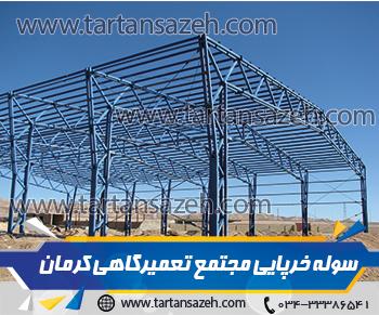 سوله خرپایی مجتمع تعمیرگاهی کرمان