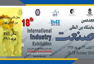 هجدهمین نمایشگاه بین المللی صنعت تهران